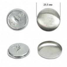 Заготовки для пуговиц  №40 (25.5мм)   «Mikron»   (250шт)  Стальная ножка