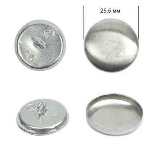 Заготовки для пуговиц  №40 (25.5мм)   «Mikron»   ( 250шт)  Стальная ножка