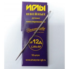 Иглы швейные ручные никелированные №12Д (1,8*80мм)